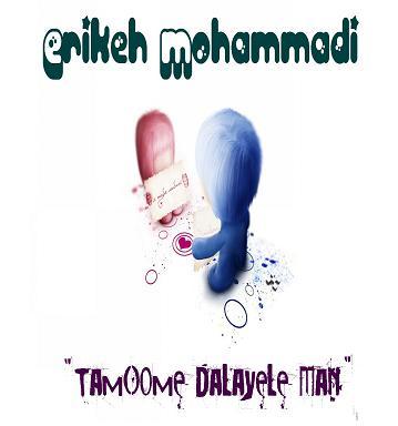محمد محمدی - تمام دلایل من