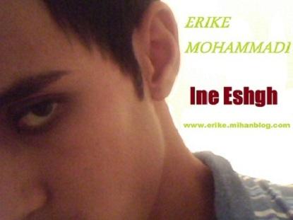 اریکه محمدی-اینه عشق